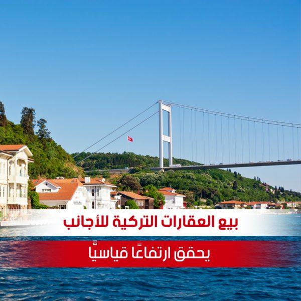 بيع العقارات التركية للأجانب يحقق ارتفاعًا قياسيًّا