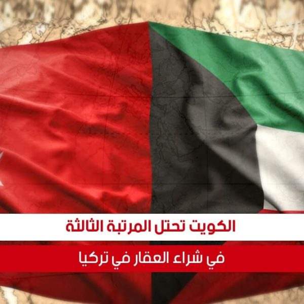الكويت تحتل المرتبة الثالثة في شراء العقارات بتركيا