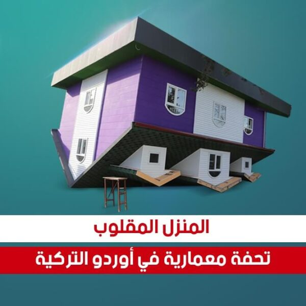 المنزل المقلوب في تركيا تحفة معمارية في أوردو
