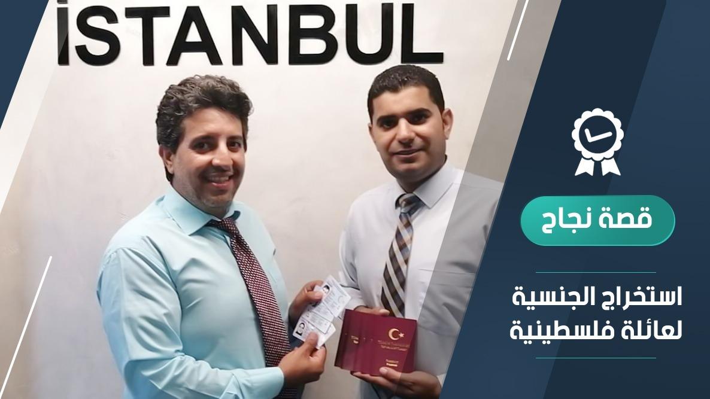 تملك عقار بتركياواحصل على الجنسية التركية
