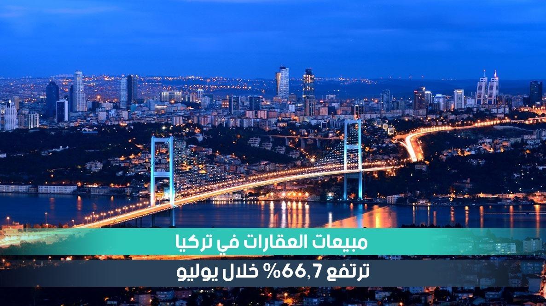 مبيعات عقارات تركيا ترتفع بنسبة 66.7% خلال يوليو 2019