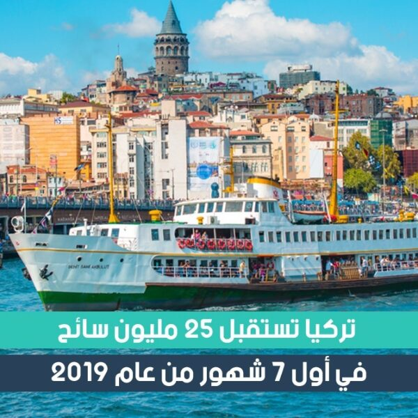 السياحة في تركيا: 25 مليون سائح خلال أول 7 أشهر من 2019