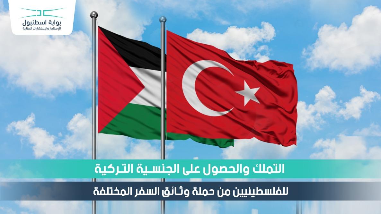 الحصول على الجنسية التركية للفلسطينيين من حملة وثائق السفر المختلفة