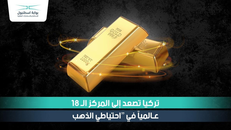 احتياط الذهب في تركيا تصعد إلى المرتبة الـ 18 عالميا