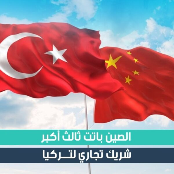 وزيرة تجارة تركية: الصين باتت ثالث اكبر شريك تجاري لتركيا