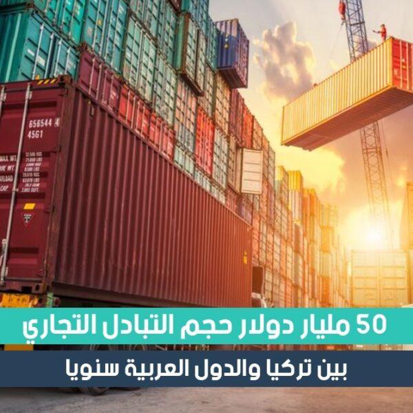 غرفة تجارة قطر :50 مليار دولار حجم التبادل التجاري بين تركيا والدول العربية سنويا