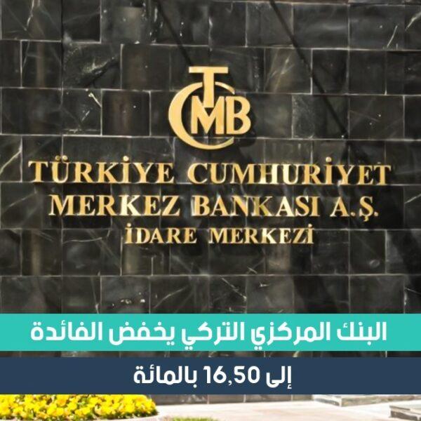 البنك المركزي التركي يخفض الفائدة إلى 16.50 بالمائة