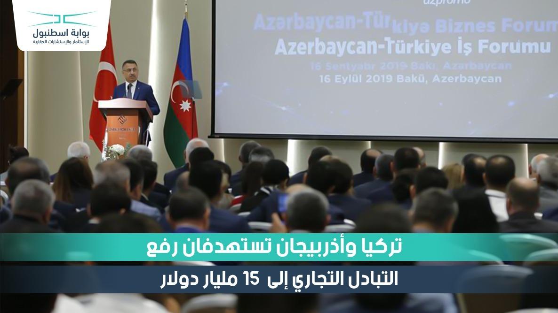 تركيا وأذربيجان تستهدفان رفع التبادل التجاري إلى 15 مليار دولار