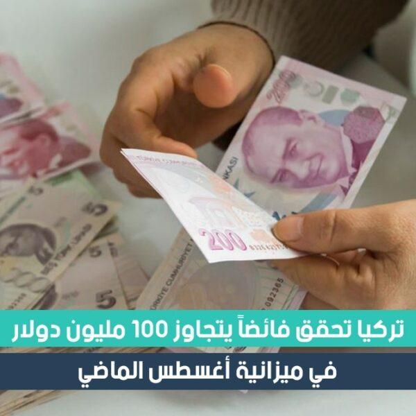 ميزانية تركيا تحقق فائضاً يتجاوز 100 مليون دولار في أغسطس الماضي