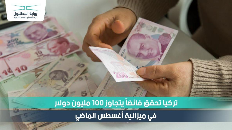 تركيا تحقق فائضاً يتجاوز 100 مليون دولار في ميزانية أغسطس الماضي
