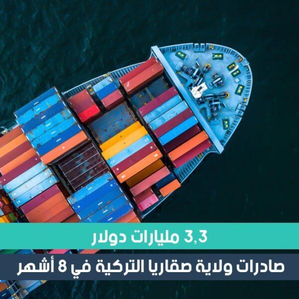 3.3 مليارات دولار صادرات مدينة سكاريا التركية في 8 أشهر الأولى من 2019