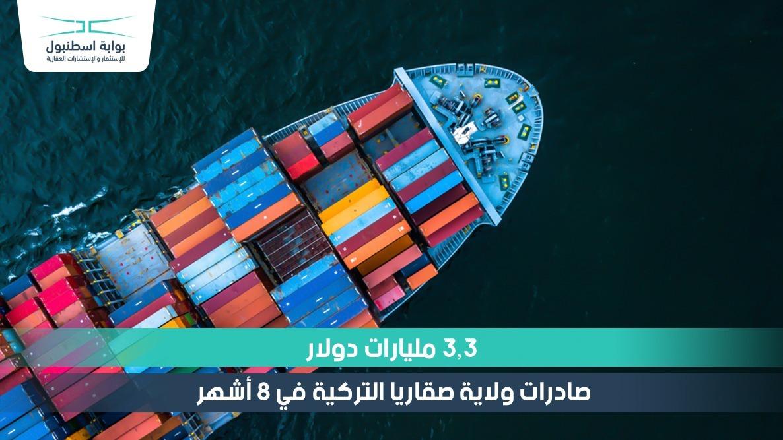 3.3 مليارات دولار صادرات ولاية صقاريا التركية في 8 أشهر