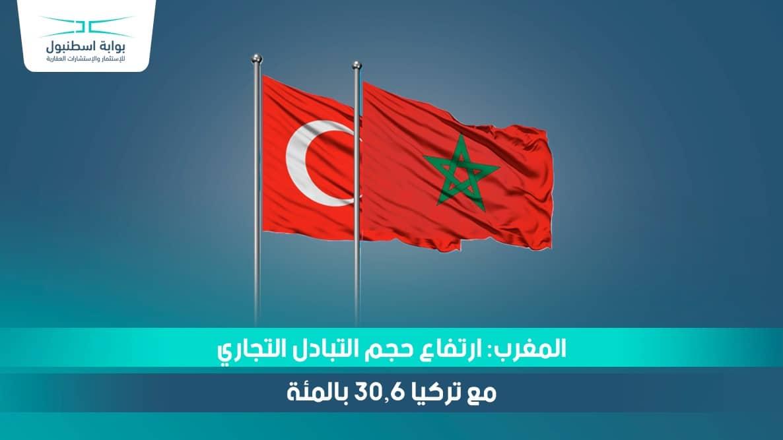 المغرب وتركيا تشهدان ارتفاع في حجم التبادل التجاري بينهم