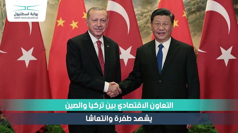 تركيا والصين تشهدان تعاون اقتصادي مزدهر