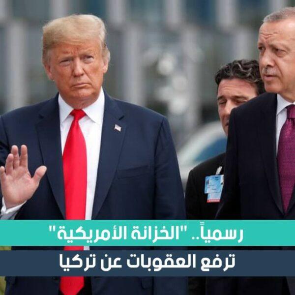 الخزانة الأمريكية ترفع العقوبات عن تركيا التي فرضتها على الواردات التركية