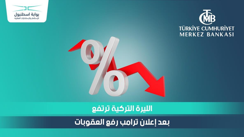 سعر الفائدة في تركيا ينخفض إلى 14 بالمئة