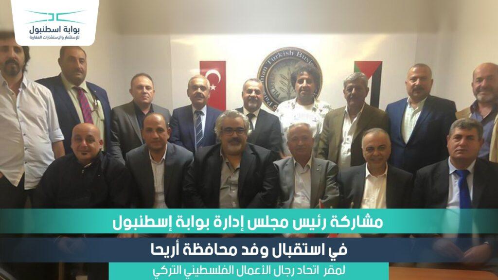 المشاركة في استقبال وفد محافظة أريحا لمقر إتحاد رجال الأعمال الفلسطيني التركي