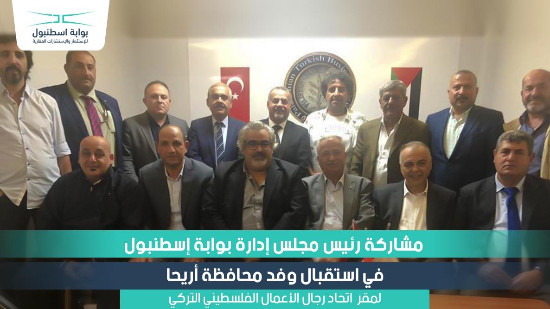 استقبال وفد محافظة أريحا في مقر اتحاد رجال الأعمال الفلسطيني التركي