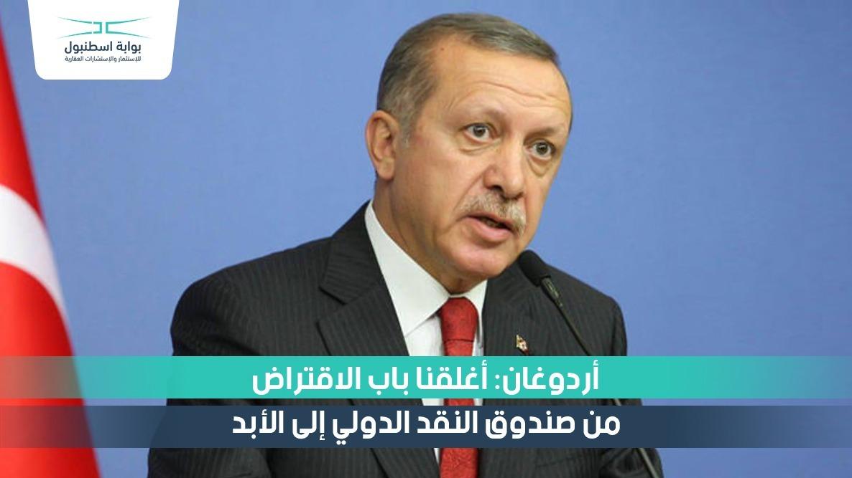 أردوغان: أغلقنا باب الاقتراض من صندوق النقد الدولي إلى الأبد