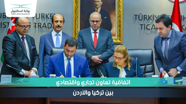 تركيا والاردن توقعان اتفاقية تعاون تجاري واقتصادي بينهم