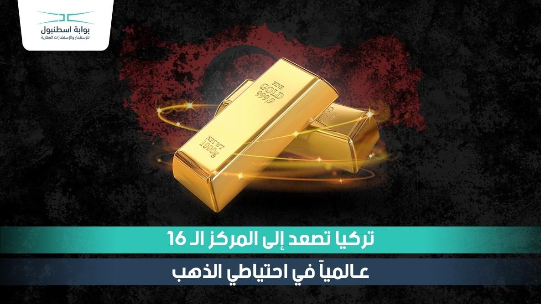 ارتفاع احتياطي الذهب في تركيا يصعد بها إلى المركز الـ 16 عالمياً