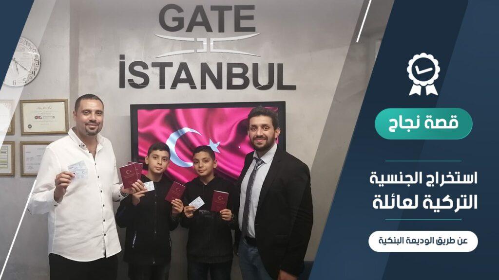 الحصول على الجنسية التركية من خلال الوديعة البنكية