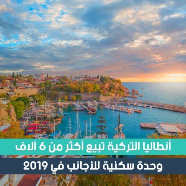 أنطاليا التركية تبيع أكثر من 6 آلاف وحدة سكنية للأجانب في 2019