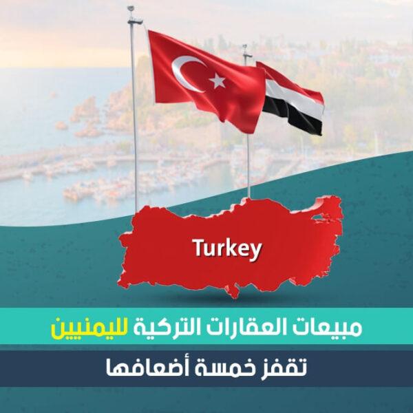 مبيعات العقارات التركية لليمنيين تقفز خمسة أضعافها