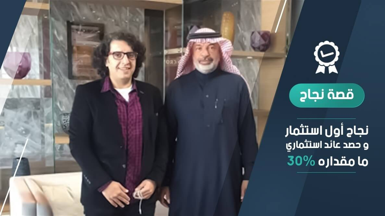 الاستثمار بتركيا وقصة نجاح المستثمر فهد الموسى
