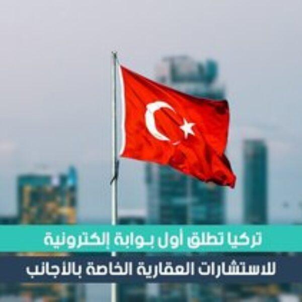 أول بوابة إلكترونية للاستشارات العقارية خاصة بالأجانب في تركيا