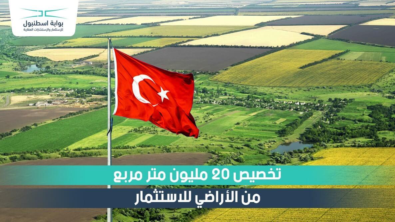 تخصيص 20 مليون متر مربع من الأراضي للاستثمار