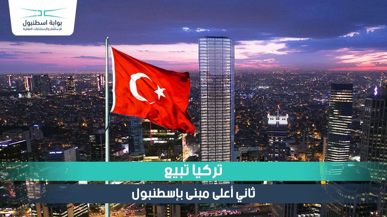 تركيا تبيع ثاني أعلى مبنى بإسطنبول لشركة صينية