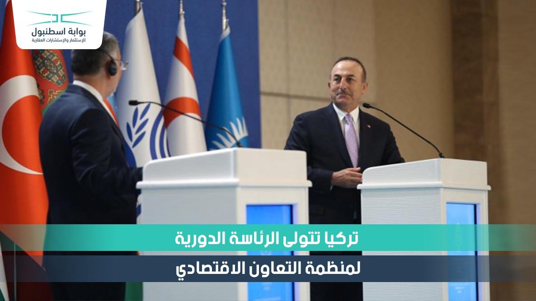 منظمة التعاون الإقتصادي تُولي تركيا رئاسة دورتها الرابعة والعشرين