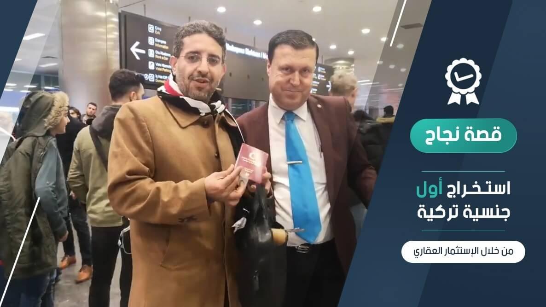 شركة بوابة إسطنبول تستخرج أول جنسية تركية من خلال الإستثمار العقاري في تركيا