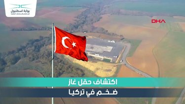 اكتشاف حقل غاز ضخم في تركيا