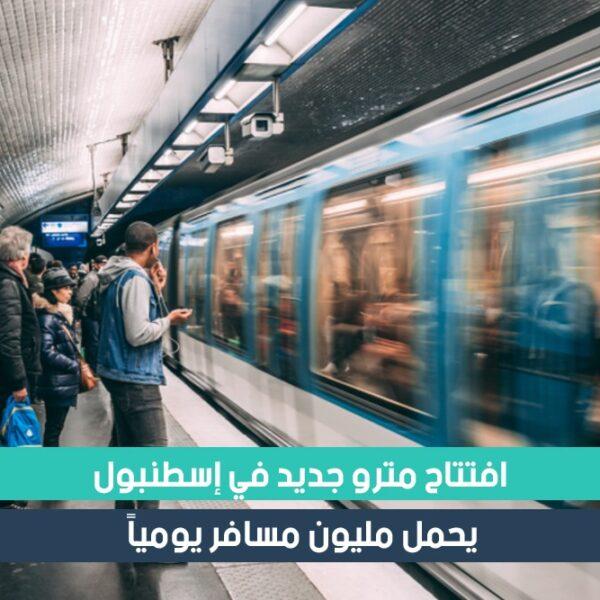 افتتاح مترو جديد بإسطنبول يحمل مليون مسافر يومياً