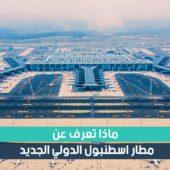 تعرف على مطار اسطنبول الدولي الجديد وأبرز خدماته وصالات الوصول فيه