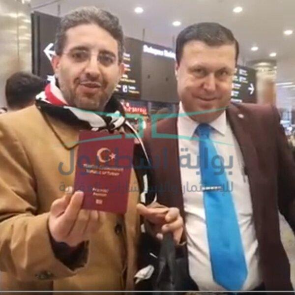 بوابة إسطنبول تستخرج أول جنسية تركية بالإستثمار العقاري