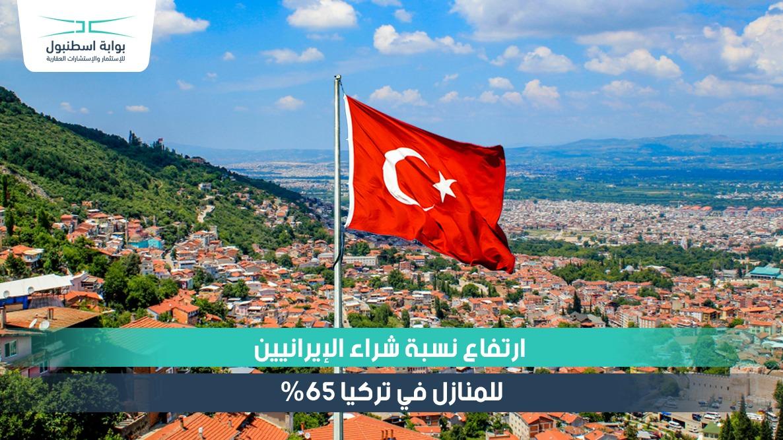 ارتفاع نسبة شراء الإيرانيين للمنازل بتركيا 65%