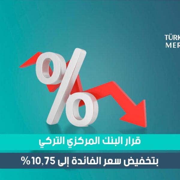 قرار البنك المركزي التركي بتخفيض سعر الفائدة إلى 10.75%