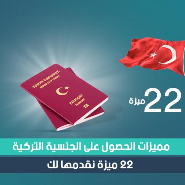 مميزات الجنسية التركية من خلال الاستثمار، 22 ميزة نقدمها لك