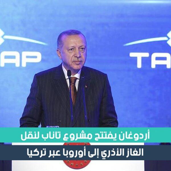 """افتتاح مشروع """"تاناب"""" لنقل الغاز الطبيعي عبر تركيا"""