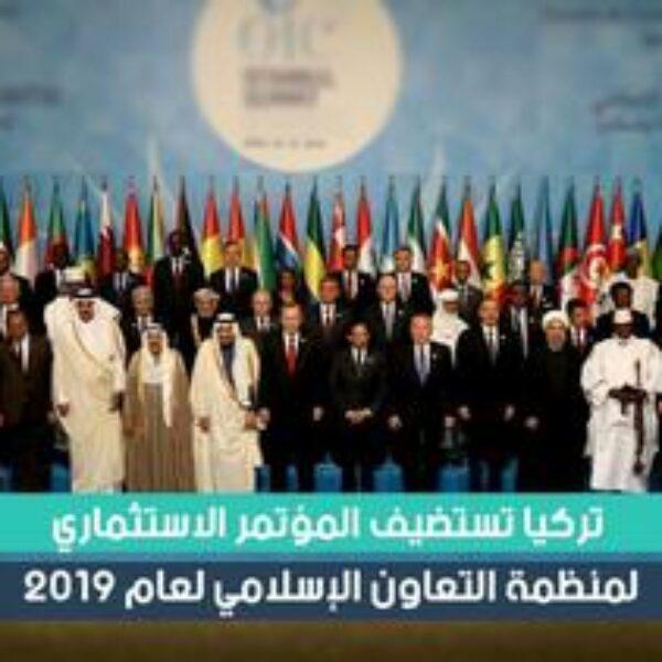تركيا تستضيف المؤتمر الاستثماري لمنظمة التعاون الإسلامي للعام 2019