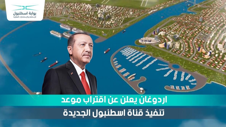 أردوغان يعلن عن اقتراب موعد تنفيذ قناة اسطنبول الجديدة
