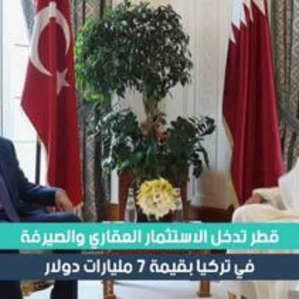 قطر تدخل الاستثمار العقاري في تركيا بقيمة 7 مليارات دولار