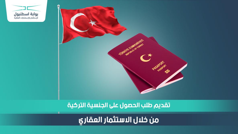 تقديم طلب الحصول على الجنسية التركية من خلال الاستثمار العقاري