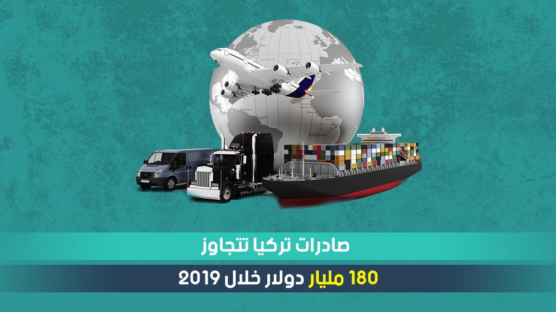 صادرات تركيا تتجاوز 180 مليار دولار خلال 2019