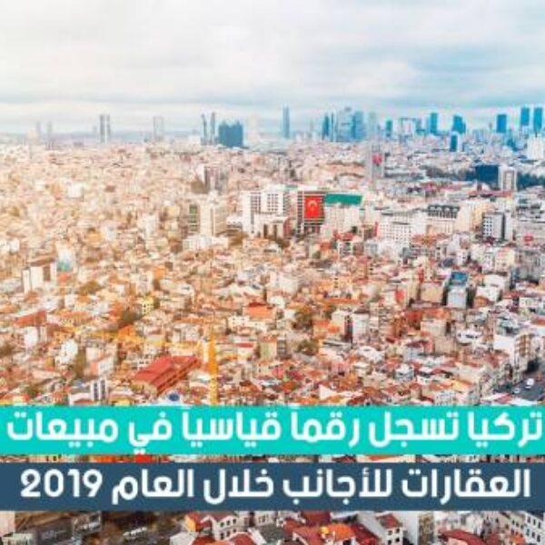 تركيا تسجل رقماً قياسياً في مبيعات العقارات للأجانب خلال العام 2019