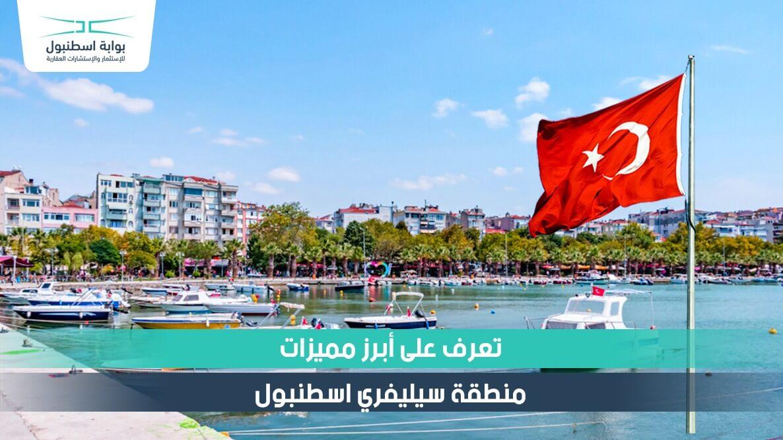 أبرز مميزات منطقة سيليفري في اسطنبول
