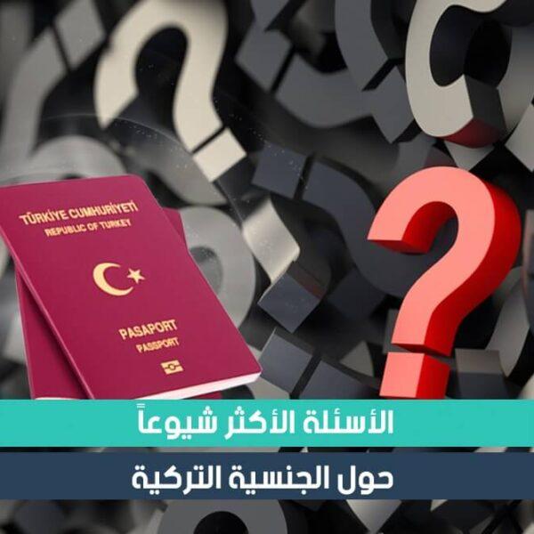 الأسئلة الأكثر شيوعاً حول الجنسية التركية